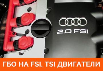 Установка ГБО на FSI. TSI двигатели