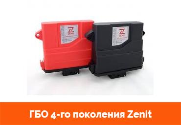 ГБО 4-го поколения Zenit